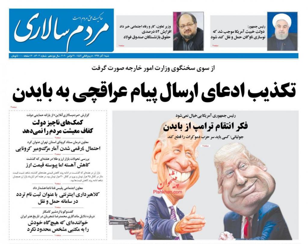 مانشيت إيران: لماذا يتوجه الناس إلى صناديق الاقتراع في ظل الإخفاقات السياسية؟ 4