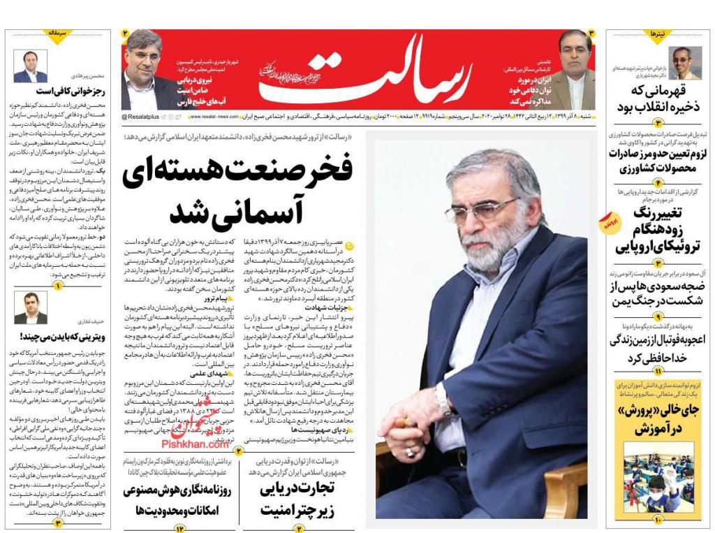 مانشيت إيران: اغتيال فخري زاده.. دعوات لعدم التسامح والمطالبة بحق الدماء قبل التسوية 5