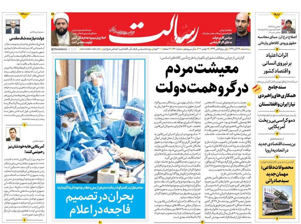 مانشيت إيران: هل تعقد أوضاع إيران الداخلية مسار بايدن نحو العودة للاتفاق النووي؟ 3