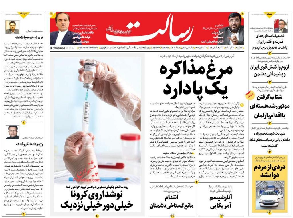 مانشيت إيران: كيف يجب أن يكون الرد على اغتيال فخري زاده؟ 3