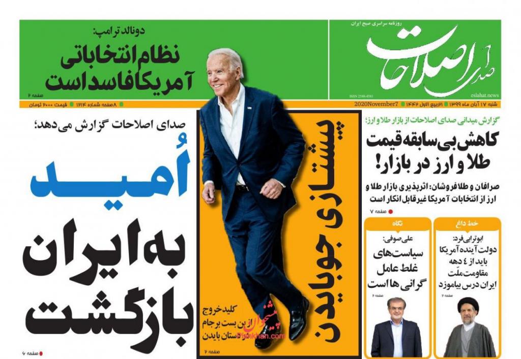 مانشيت إيران: الاهتمام الإيراني بالانتخابات الإيرانية بين الإهمال والواجب 1