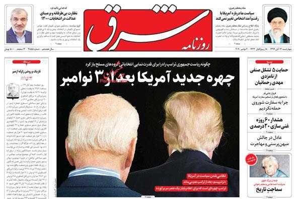 مانشيت إيران: المنافسة الانتخابية الأميركية تتحول إلى معارك ميدانية 4