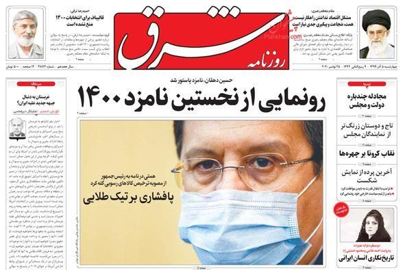 مانشيت إيران: لماذا اجتمع نتنياهو ببن سلمان؟ 3