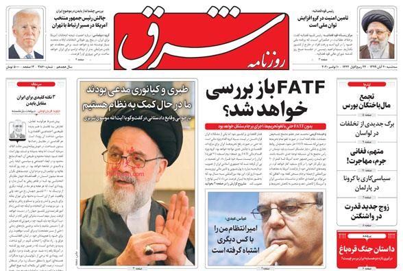 مانشيت إيران: ما هي المكاسب العاجلة لرفع الحظر النفطي عن طهران؟ 3