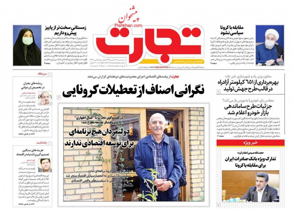 مانشيت إيران: هل تعقد أوضاع إيران الداخلية مسار بايدن نحو العودة للاتفاق النووي؟ 2