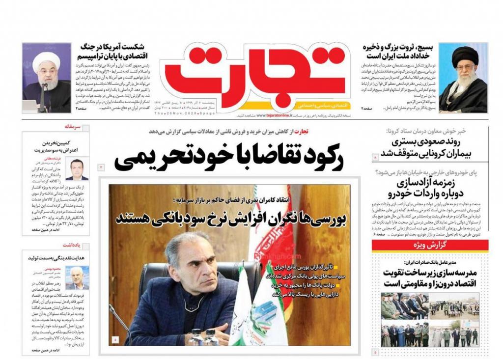 مانشيت إيران: كيف أثّر رحيل دونالد ترامب على إسرائيل والسعودية؟ 4