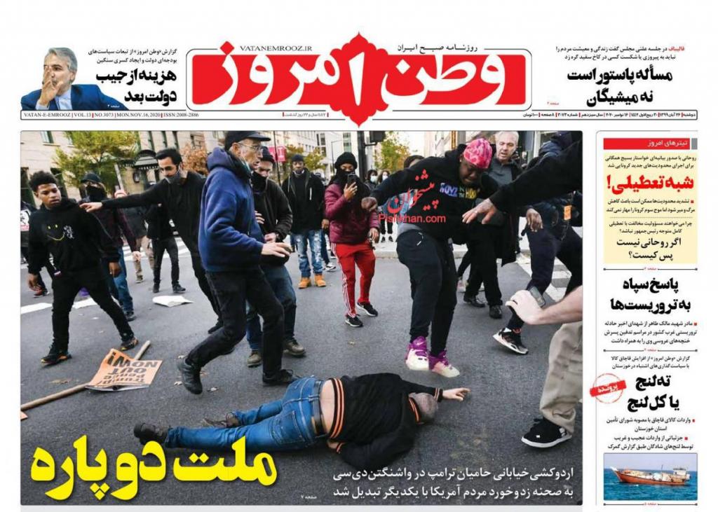 مانشيت إيران: ما هي مطالب طهران من واشنطن لتسهيل الحوار؟ 4