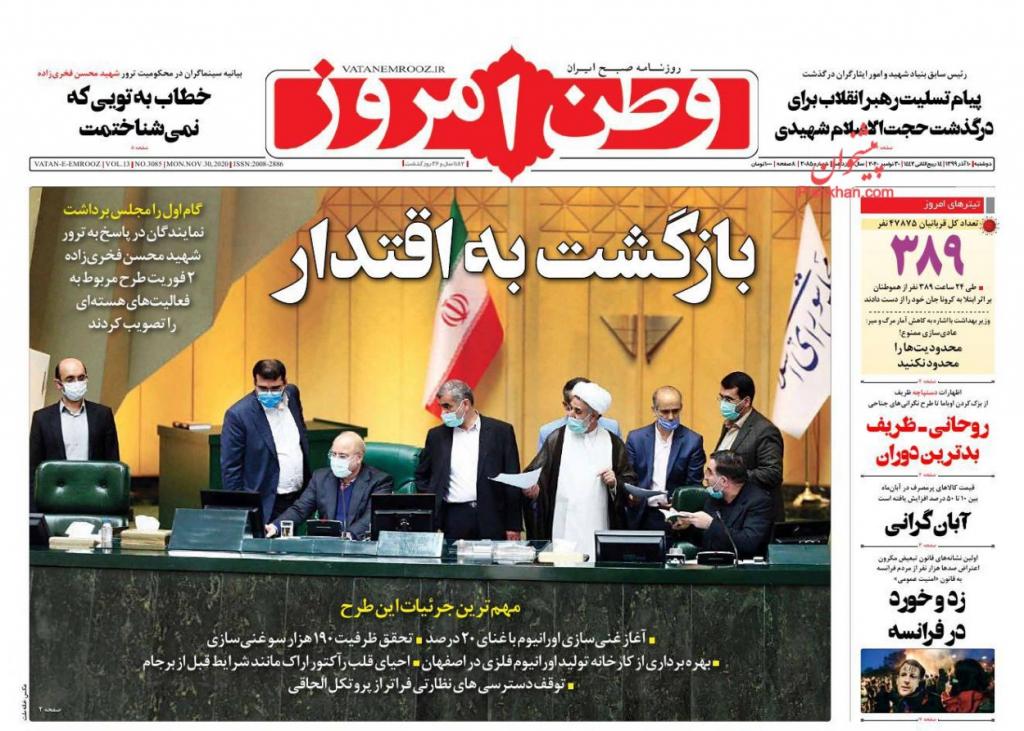 مانشيت إيران: كيف يجب أن يكون الرد على اغتيال فخري زاده؟ 5