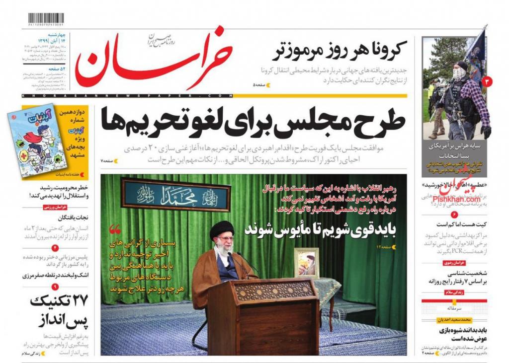مانشيت إيران: المنافسة الانتخابية الأميركية تتحول إلى معارك ميدانية 3