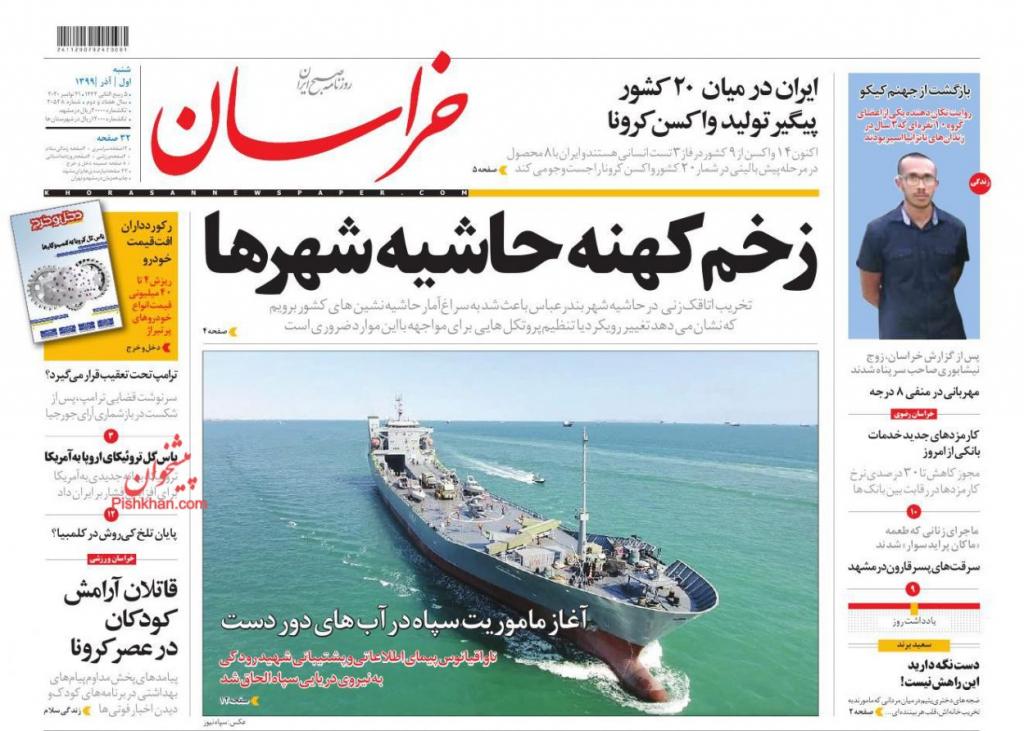 مانشيت إيران: لماذا يتوجه الناس إلى صناديق الاقتراع في ظل الإخفاقات السياسية؟ 3