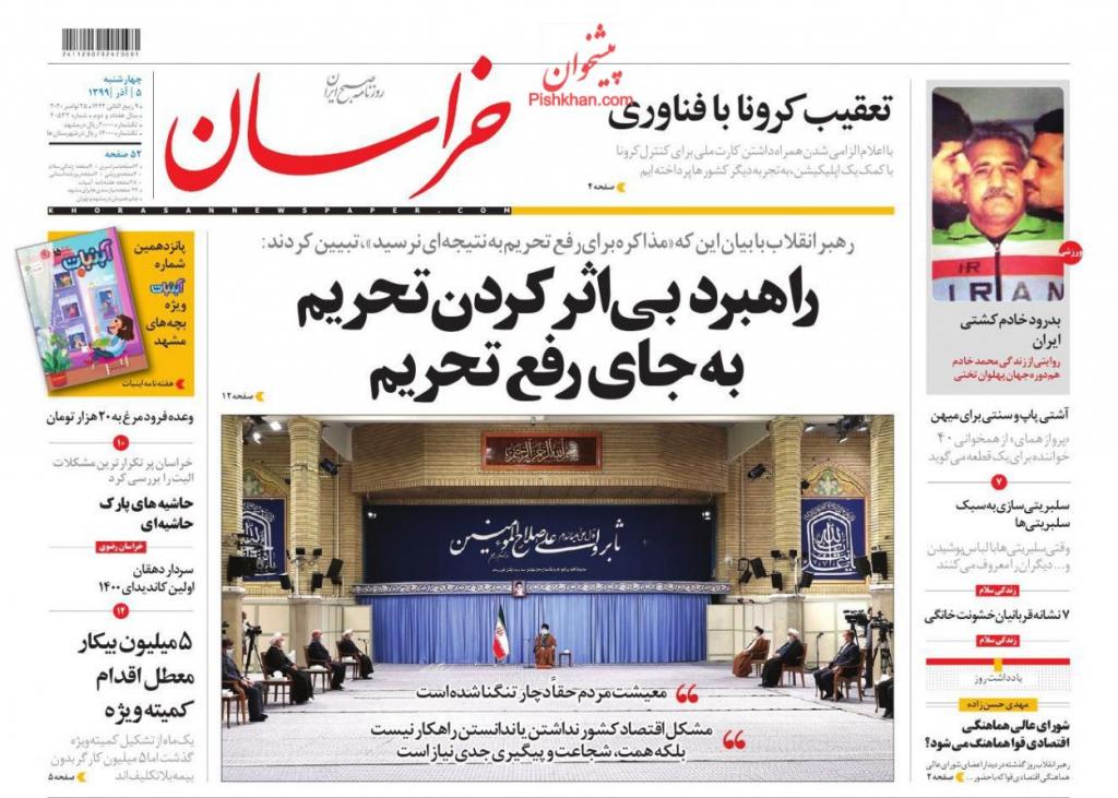 مانشيت إيران: لماذا اجتمع نتنياهو ببن سلمان؟ 2