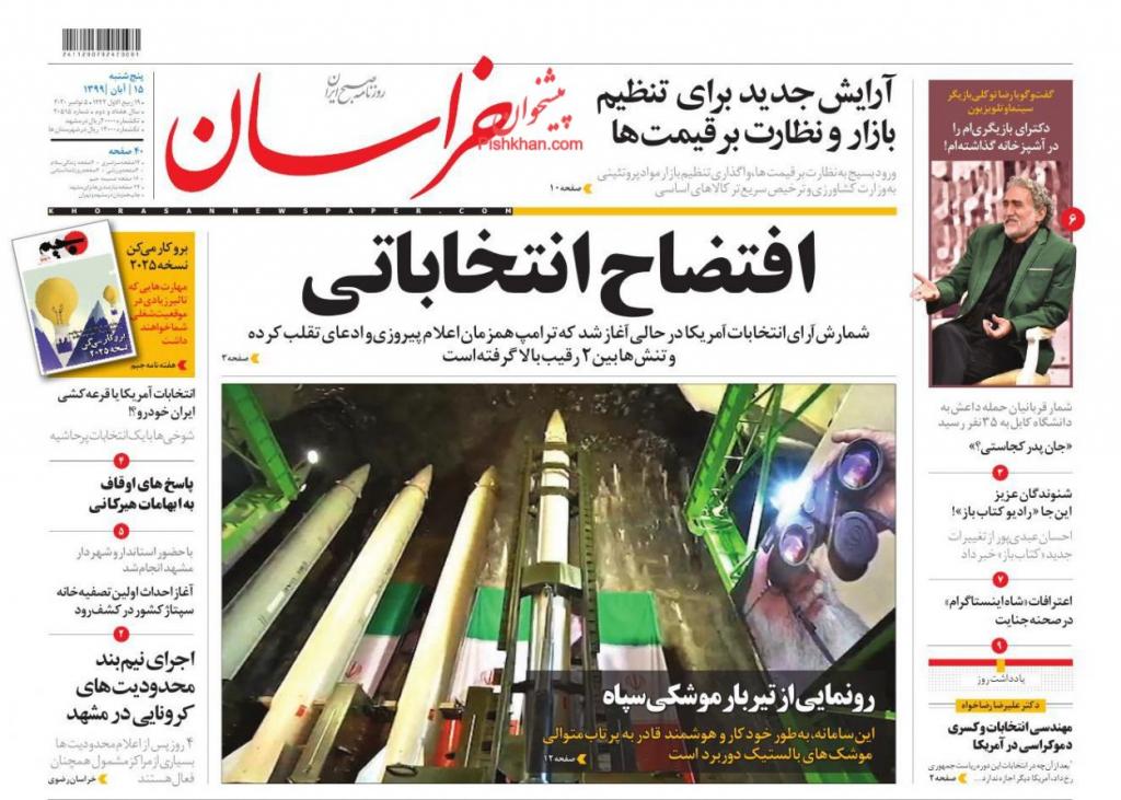 مانشيت إيران: هل كانت الانتخابات الأميركية سباقًا بين ترامب وبايدن؟ 2