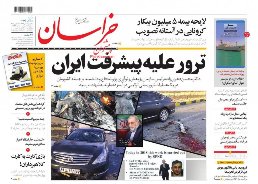 مانشيت إيران: اغتيال فخري زاده.. دعوات لعدم التسامح والمطالبة بحق الدماء قبل التسوية 3