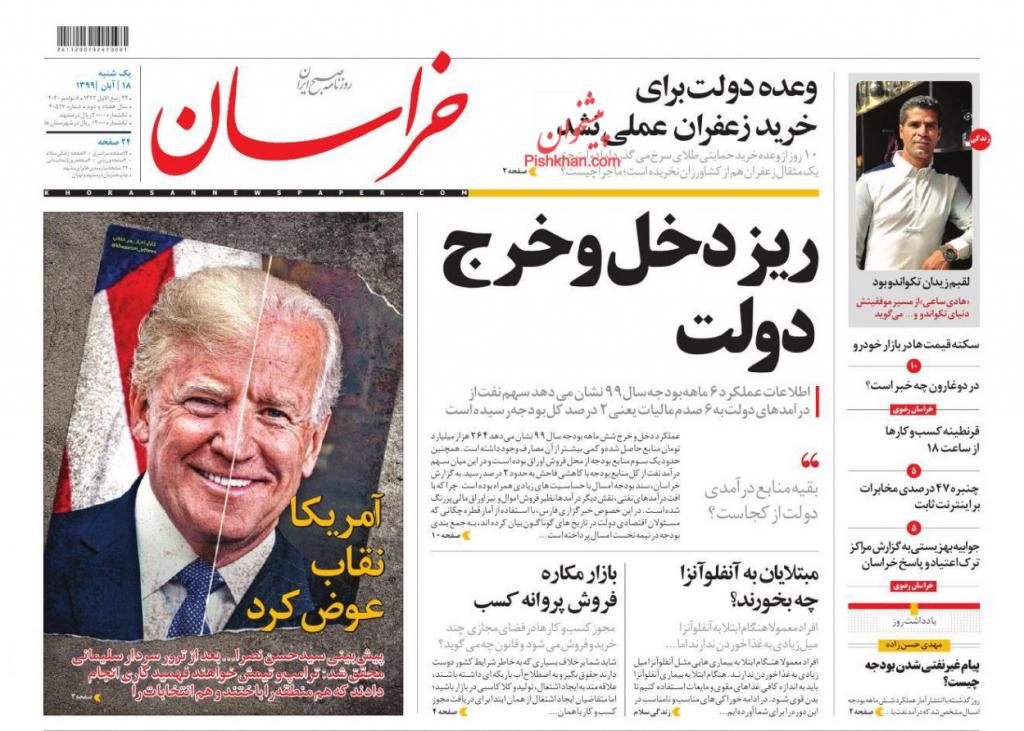 مانشيت إيران: بماذا يختلف بايدن عن ترامب في التعامل مع إيران؟ 1