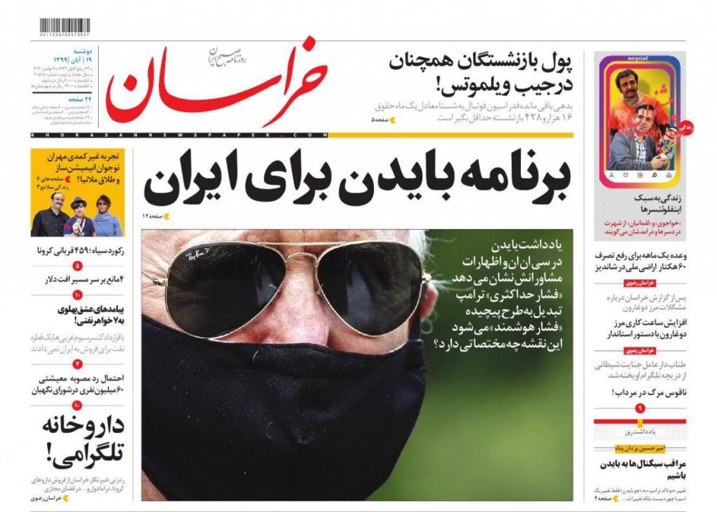 مانشيت إيران: هل يسمح بايدن لإيران بتصدير مليون برميل نفط يوميًا؟ 1