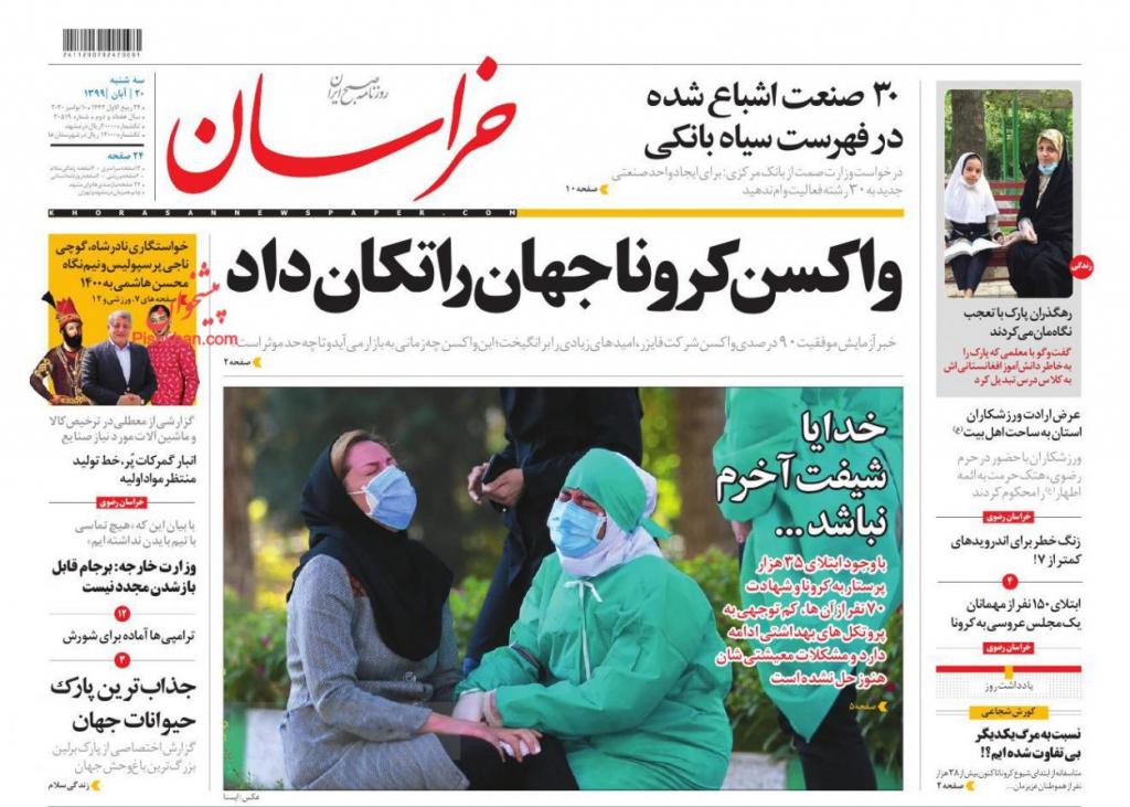 مانشيت إيران: ما هي المكاسب العاجلة لرفع الحظر النفطي عن طهران؟ 1