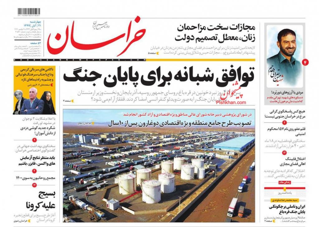 مانشيت إيران: لماذا غابت إيران عن اتفاق السلام في ناغورنو كاراباخ؟ 1