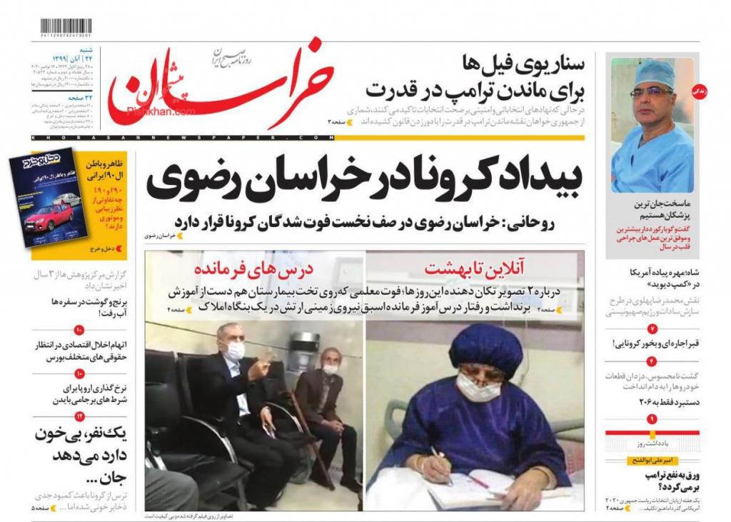 مانشيت إيران: طهران تكشف عن رفضها عرضًا أميركيًا مباشرًا للمشاركة في مفاوضات الدوحة حول أفغانستان 4