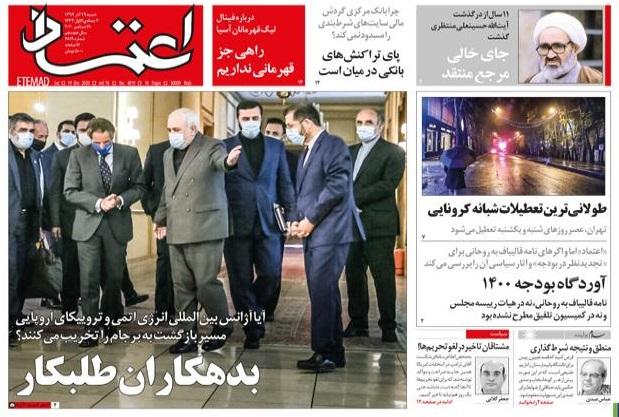 مانشيت إيران: الانتخابات الرئاسية بين الدفاع عن العسكريين والبحث عن الخلل عند الإصلاحيين 4
