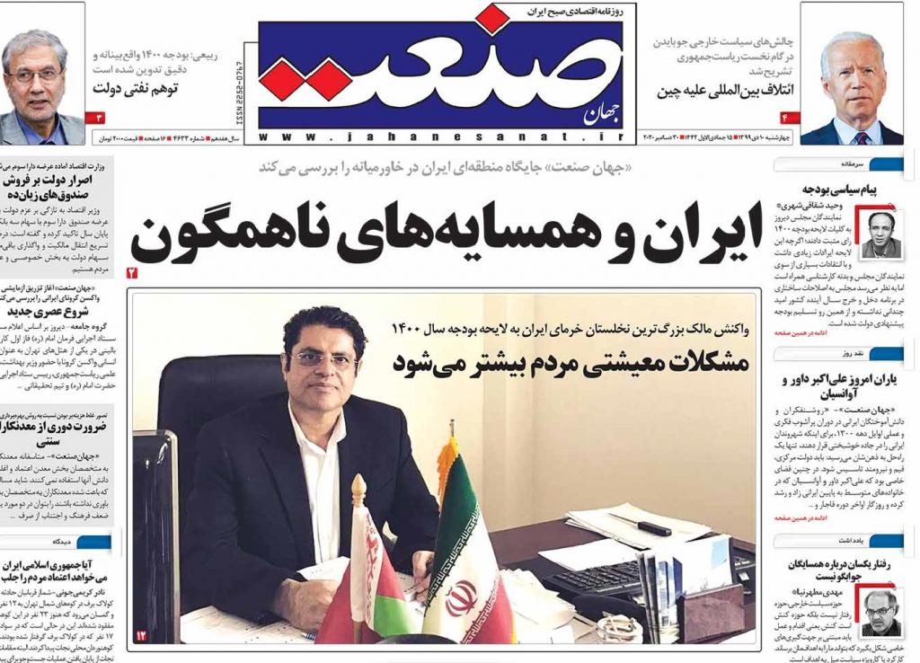 مانشيت إيران: هل يخطط الأصوليون لدخول الانتخابات الرئاسية برستم ومحمد؟ 2