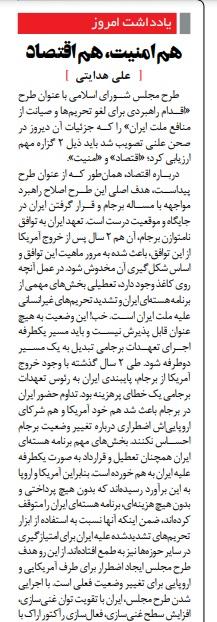 """مانشيت إيران: الرد على اغتيال فخري زاده بين خطة البرلمان و""""الأدوات"""" في المنطقة 6"""