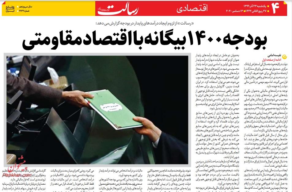 مانشيت إيران: هل ستتفهم الدول المشاركة بالاتفاق النووي هواجس إيران في اجتماع الأربعاء؟ 8