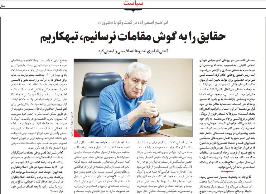 مانشيت إيران: خامنئي يوافق على تمديد مهلة مناقشة القوانين المتعلقة بانضمام إيران لمجموعة العمال المالي الدولية 7