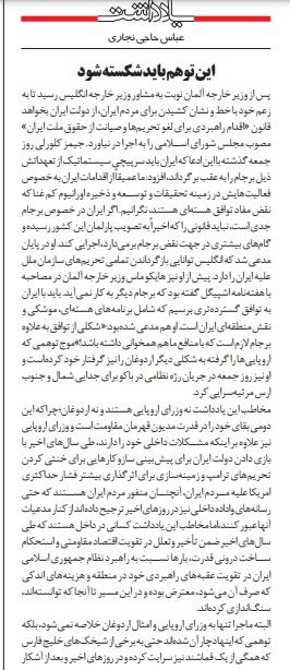 مانشيت إيران: خطة رفع العقوبات الصادرة عن البرلمان ومسؤولية الأصوليين 6