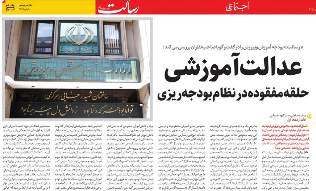مانشيت إيران: هل يخفف البرلمان من نفقاته الموضوعة في موازنة العام المقبل؟ 8
