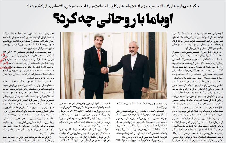 مانشيت إيران: تاريخ علاقة روحاني بأوباما ومصير الرهان على بايدن 6
