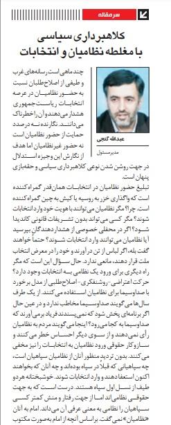 مانشيت إيران: الانتخابات الرئاسية بين الدفاع عن العسكريين والبحث عن الخلل عند الإصلاحيين 6