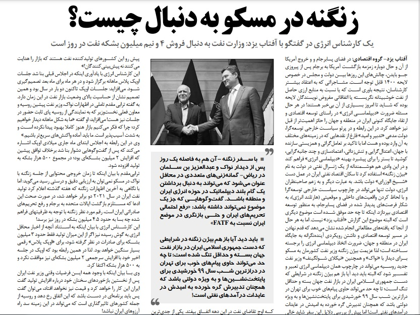 مانشيت إيران: هل تشارك إيران بإعادة إعمار ناغورنو كاراباخ؟ 7