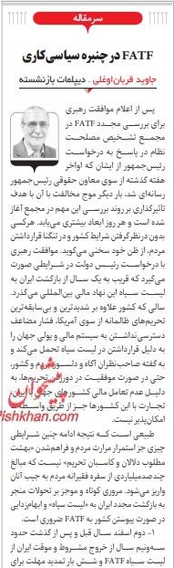 مانشيت إيران: الإيرانيون بين كورونا والتلوث والأزمات الاقتصادية 6