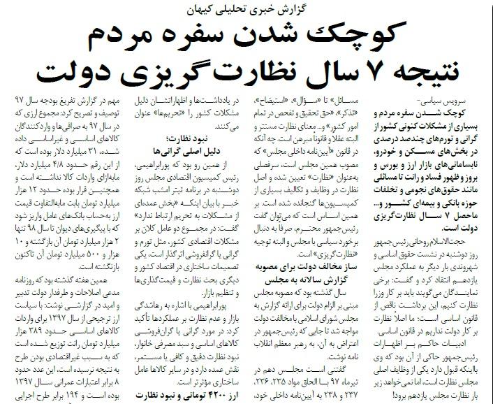 مانشيت إيران: جلسة مجلس الأمن حول الاتفاق النووي والدور الأوروبي في إعادة إحيائه 8