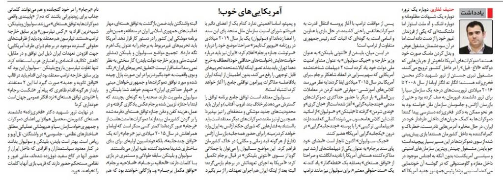 مانشيت إيران: ميزانية إيران الجديدة بين النفط والضرائب 6