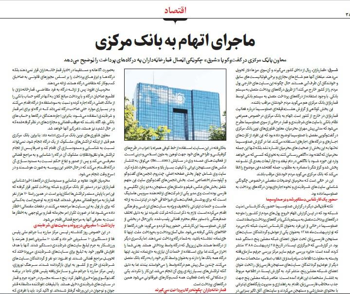 """مانشيت إيران: سياسة إيران """"الإيجابية"""" تجاه أذربيجان وقطع أيدي الخارج في المنطقة 8"""
