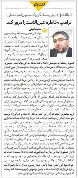 مانشيت إيران: 45 ألف شخص تبرّع لاختبار لقاح كورونا الإيراني 6