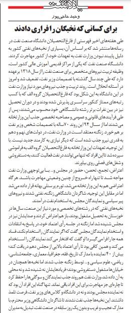 مانشيت إيران: الاقتصاد الإيراني عالق بين عجلة الاقتصاد الحر والاقتصاد الحكومي 7