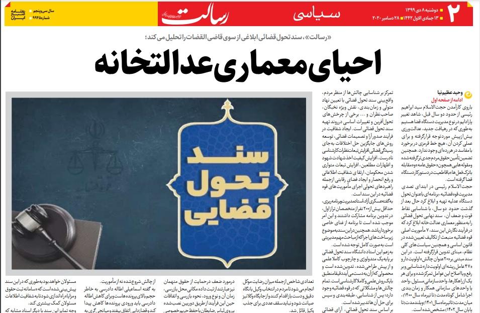 مانشيت إيران: مفهوم حقوق الإنسان في إيران وكيفية استغلاله خارجياً لضرب النظام 6