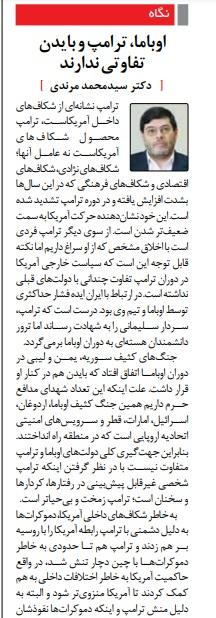 مانشيت إيران: هل يخطط الأصوليون لدخول الانتخابات الرئاسية برستم ومحمد؟ 6