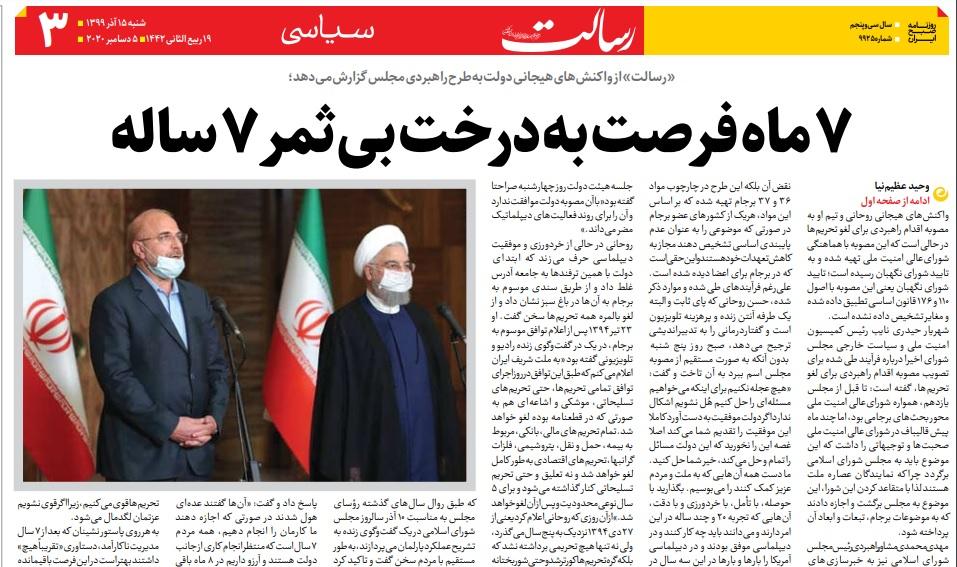 مانشيت إيران: صراع البرلمان والحكومة بين الموازنة وخطة رفع العقوبات 7