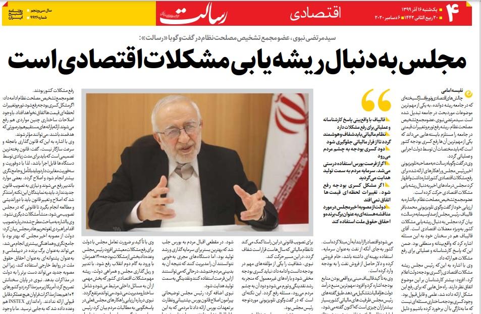 مانشيت إيران: كيف يمكن للحكومة استغلال خطة البرلمان لرفع العقوبات؟ 7