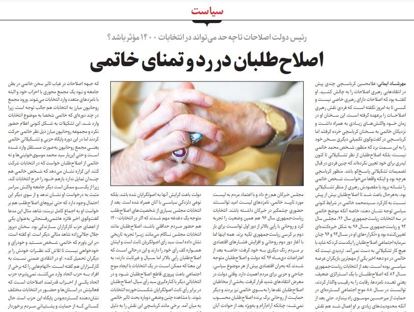 مانشيت إيران: هل يجتمع الإصلاحيون في خندق واحد للانتخابات الرئاسية المقبلة؟ 6