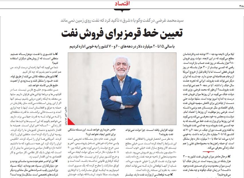 مانشيت إيران: فوضى مربكة في قطاع الأدوية 8