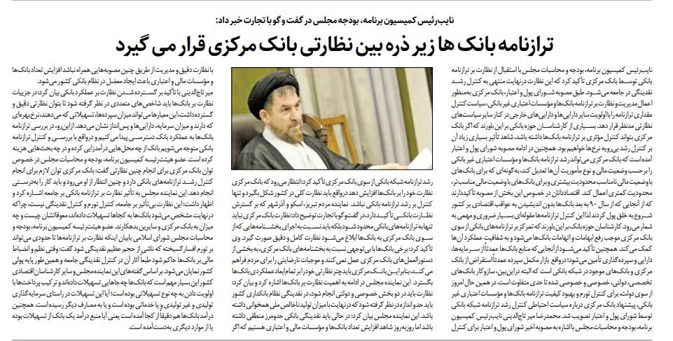 مانشيت إيران: الإيرانيون وقرار الحد الأدنى للأجور.. هل تكفيهم الـ 3 ملايين تومان؟ 8