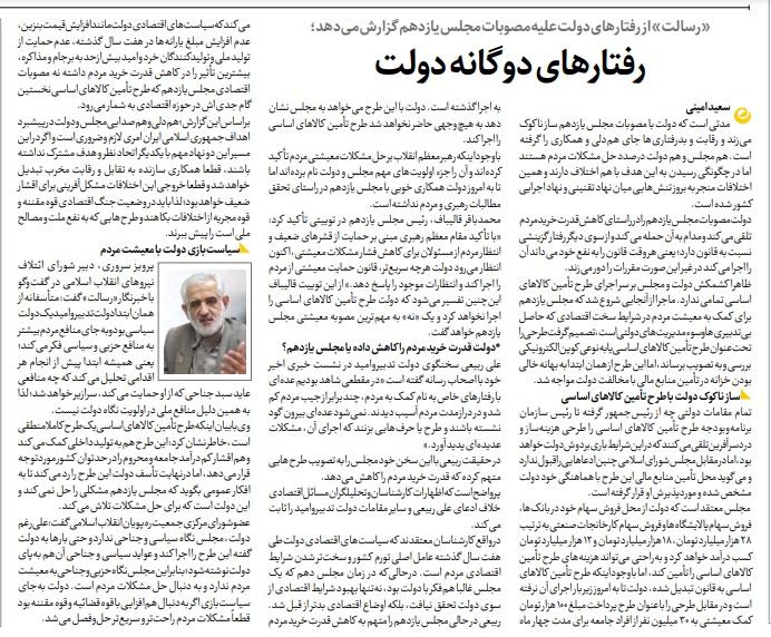 مانشيت إيران: ماذا سيحصل إن أُطلق صاروخ من إيران على إسرائيل؟ 7