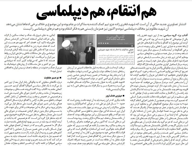"""مانشيت إيران: الرد على اغتيال فخري زاده بين خطة البرلمان و""""الأدوات"""" في المنطقة 7"""