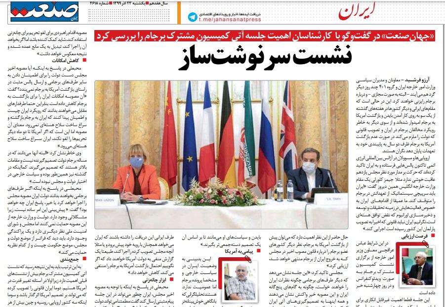 مانشيت إيران: هل ستتفهم الدول المشاركة بالاتفاق النووي هواجس إيران في اجتماع الأربعاء؟ 6