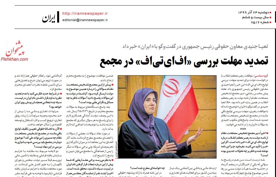 مانشيت إيران: خامنئي يوافق على تمديد مهلة مناقشة القوانين المتعلقة بانضمام إيران لمجموعة العمال المالي الدولية 6