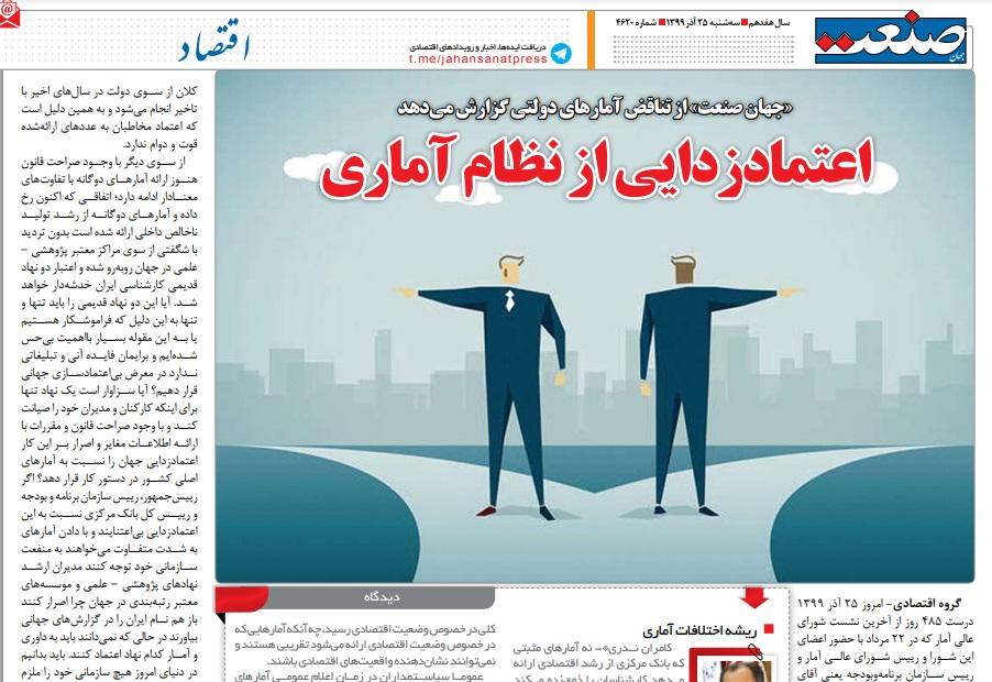 مانشيت إيران: خطة رفع العقوبات الصادرة عن البرلمان ومسؤولية الأصوليين 8